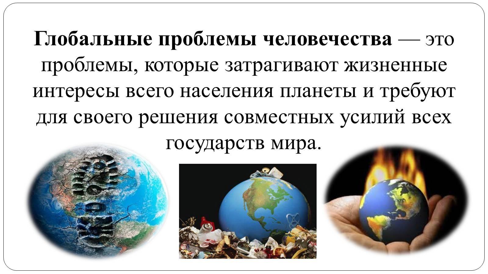 Что такое глобальные проблемы? глобальные проблемы современного мира :: syl.ru