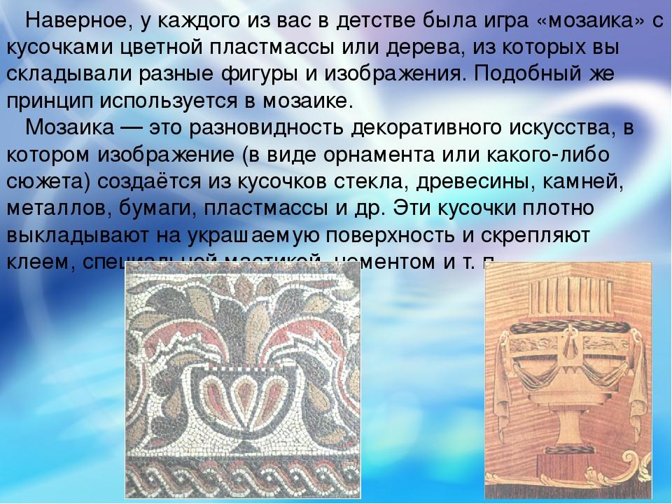 Мозаика: материалы и области применения