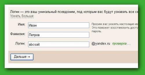 Логин и пароль. что такое логин и пароль.