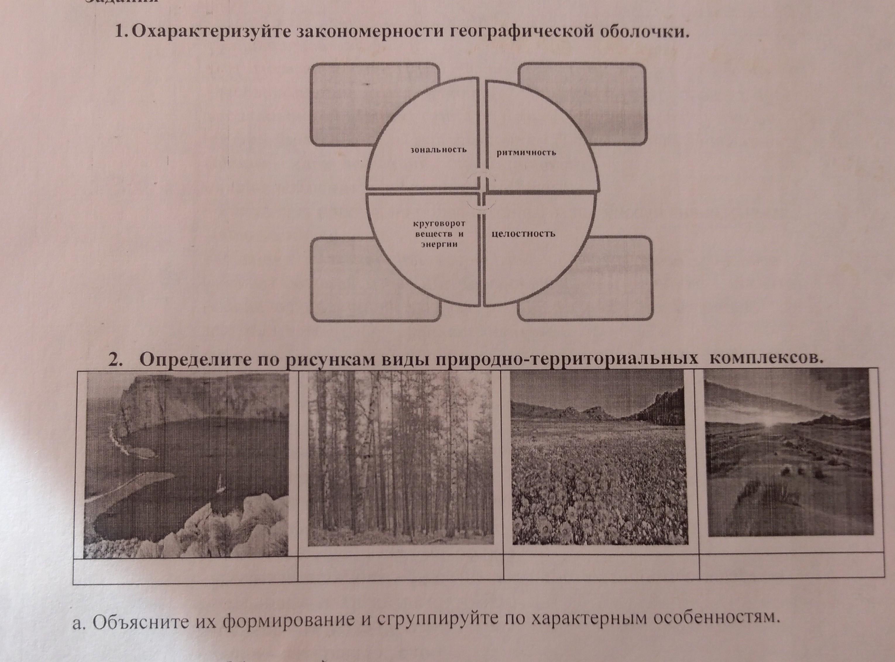 """Урок """"географическая оболочка. природные комплексы"""""""