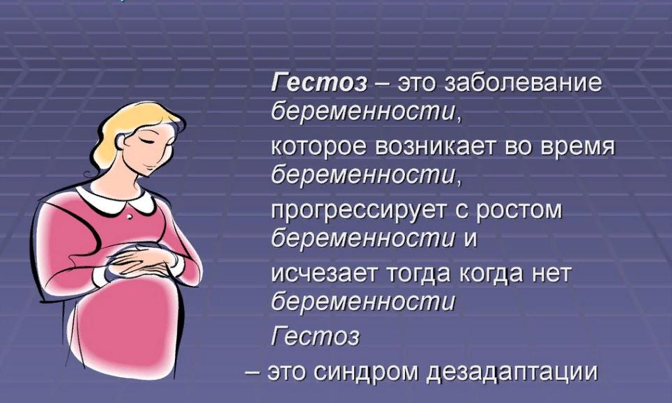 Поздний токсикоз, или гестоз беременных: что это такое?   | материнство - беременность, роды, питание, воспитание