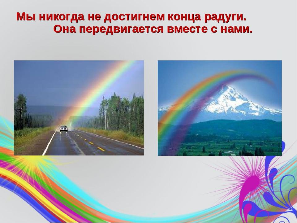 Российским детям могут запретить любоваться радугой