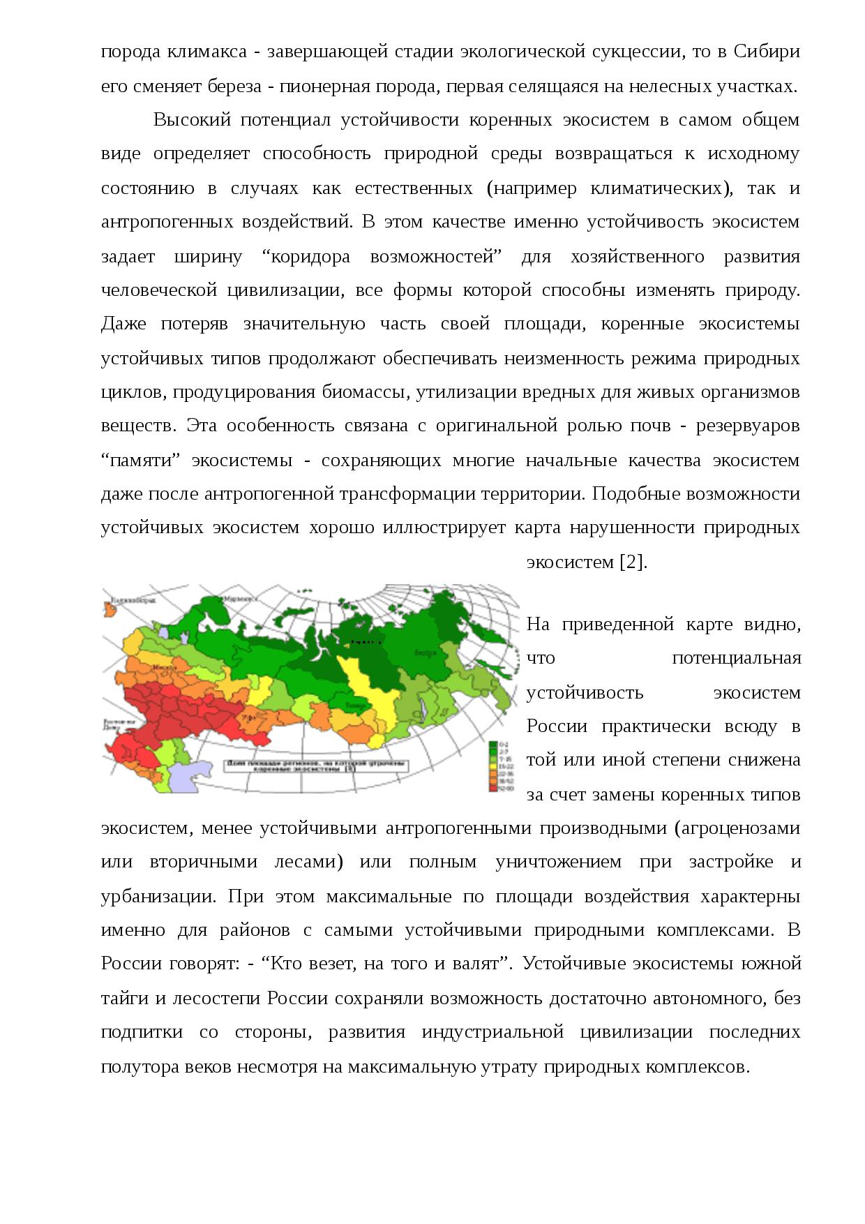 Экосистема - ecosystem - qwe.wiki