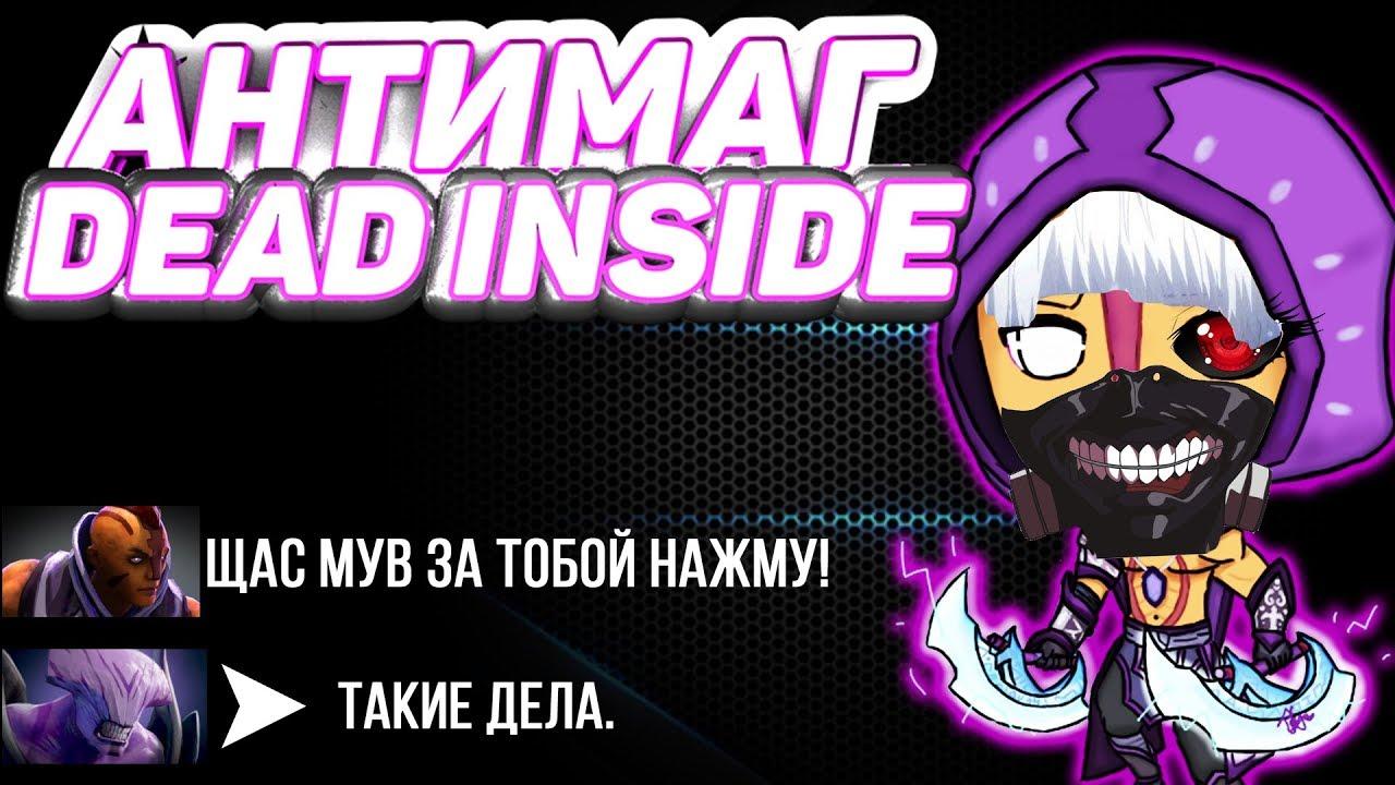 Что такое dead inside в dota 2?