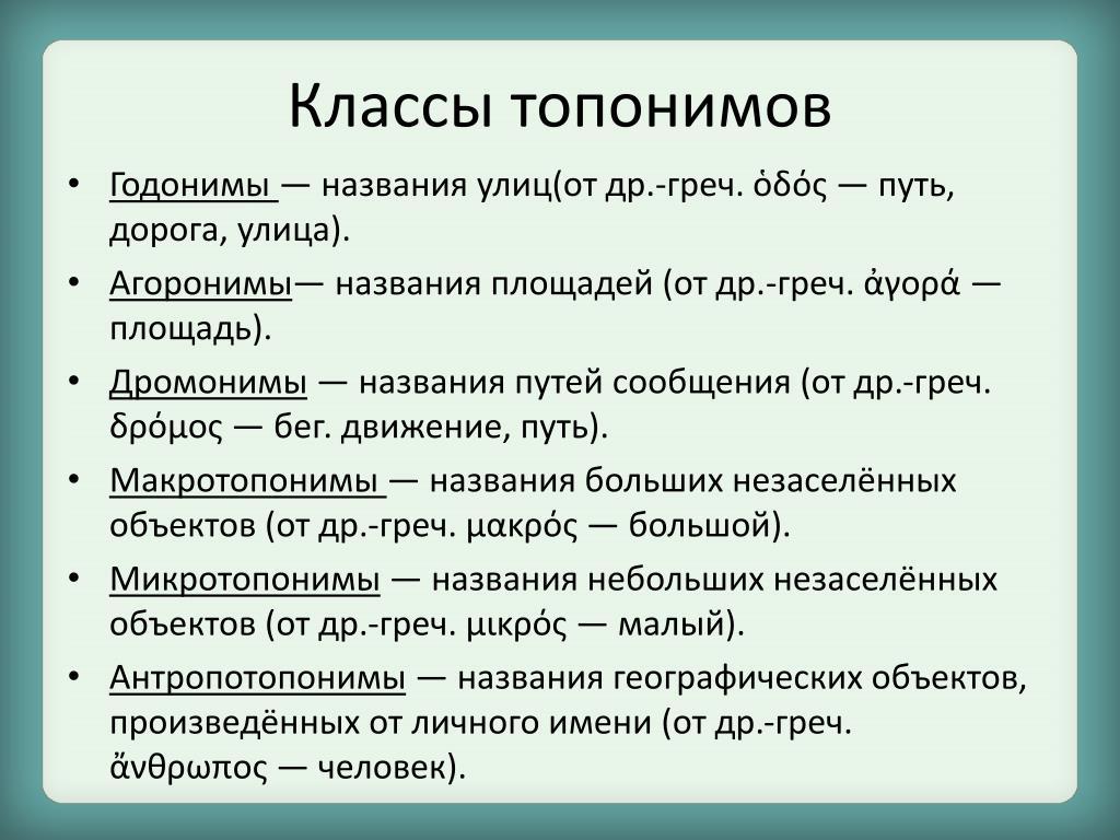Топонимика