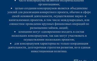 Консорциум - это... объединения независимых предприятий :: businessman.ru