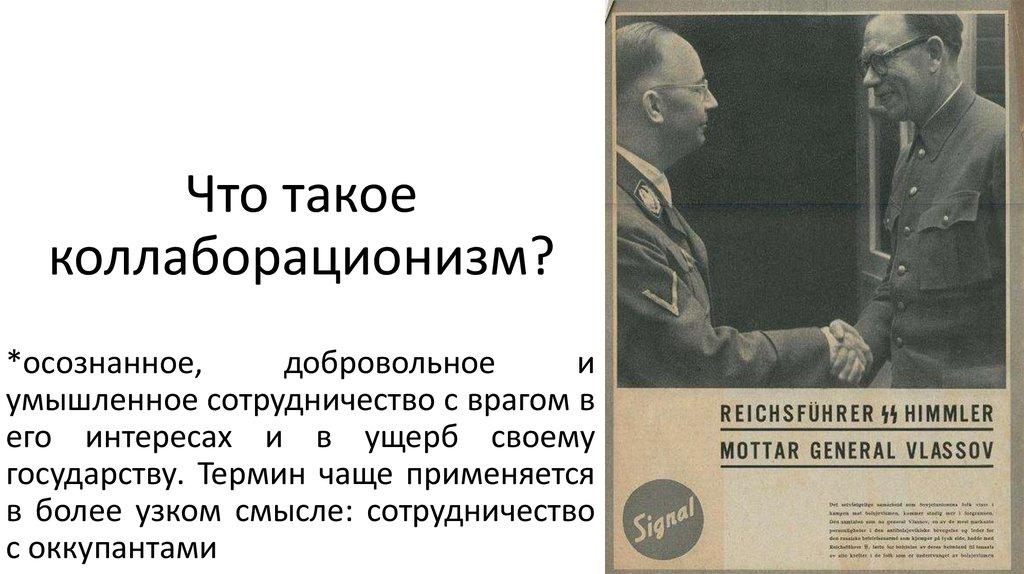 Коллаборационизм — википедия с видео // wiki 2