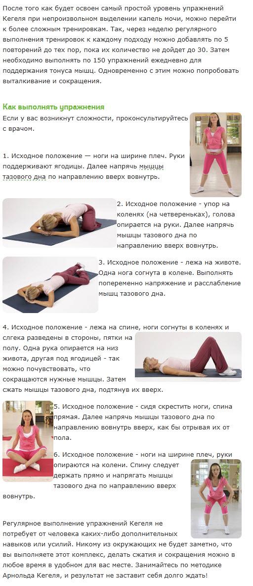 10 упражнений кегеля для женщин в домашних условиях