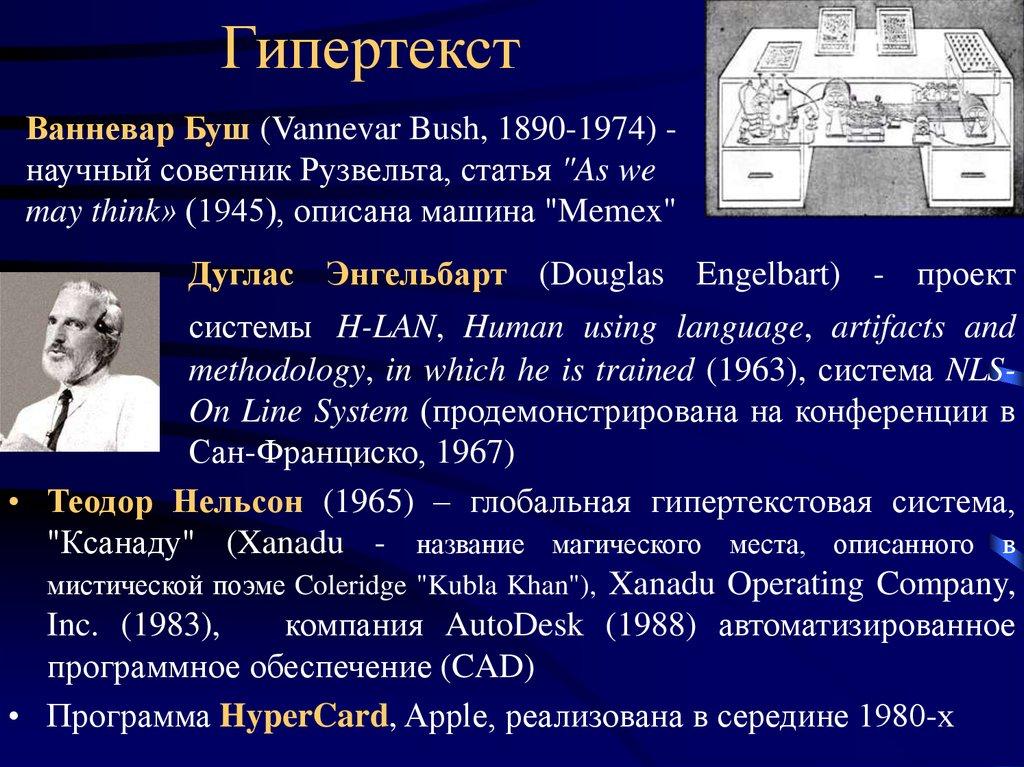 Разница между гипертекстом и гиперссылкой