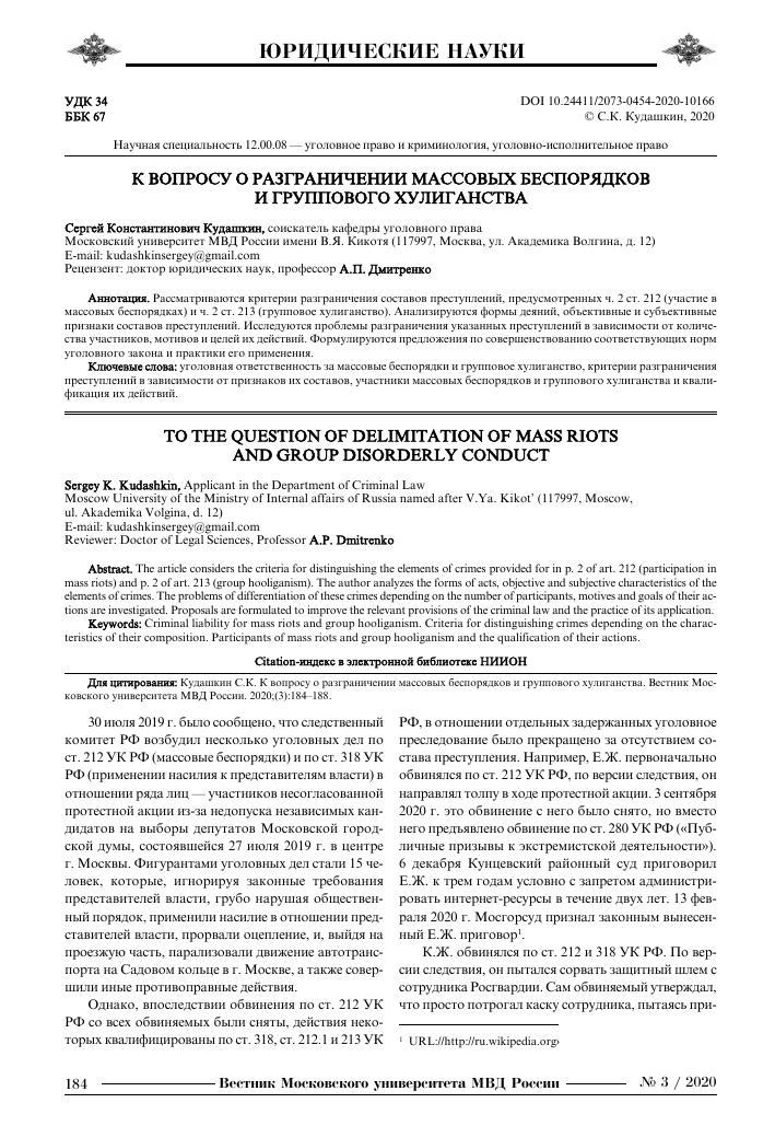 Особенности доказывания мотивов преступления | статья в сборнике международной научной конференции