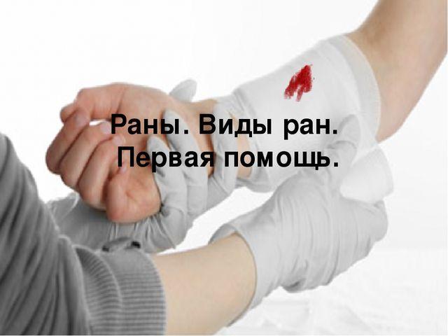 Виды ран