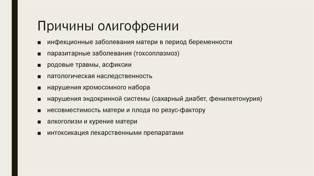 Олигофрения   симптомы   диагностика   лечение - docdoc.ru