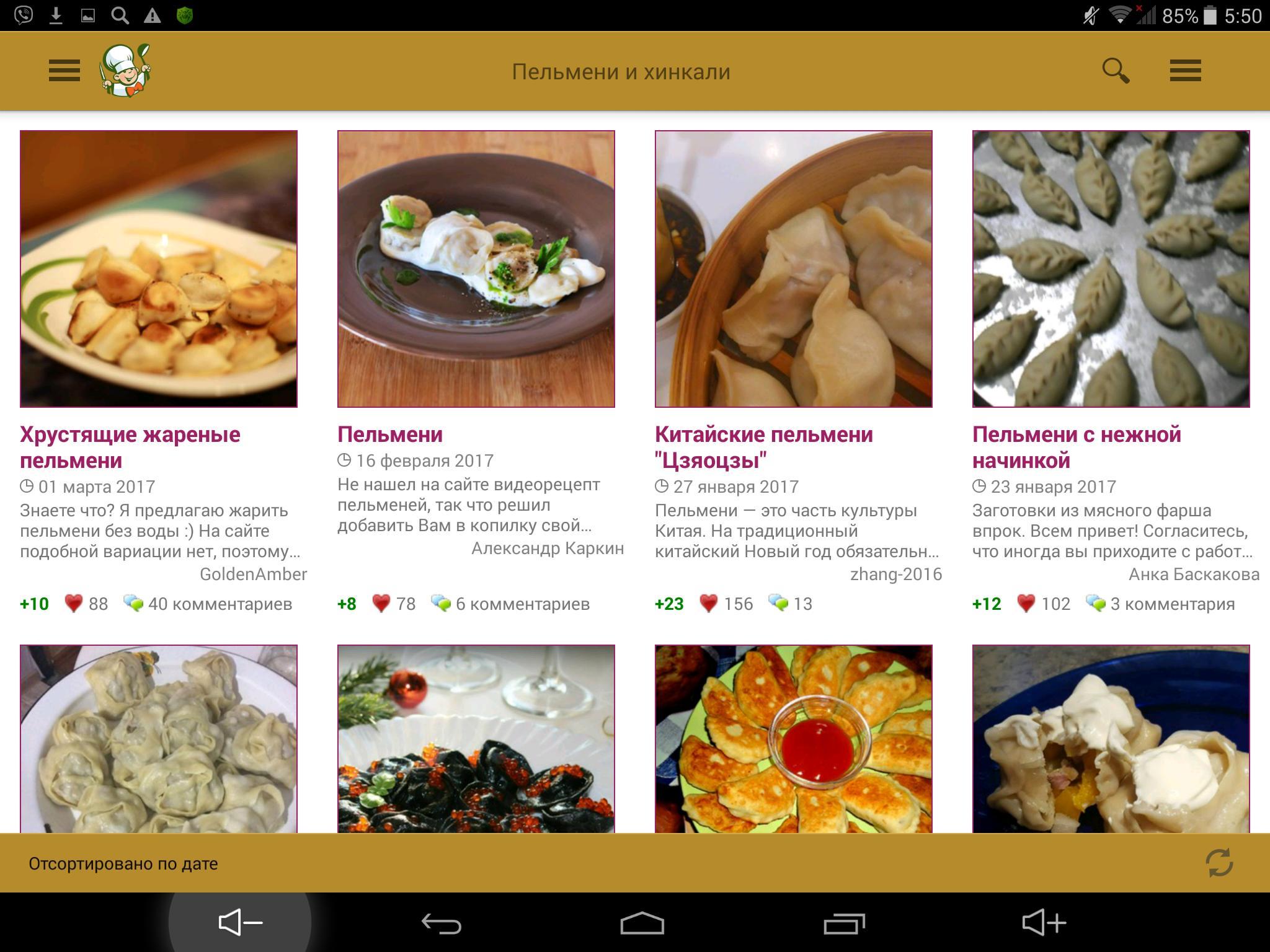 Хинкали (27 рецептов с фото) - рецепты с фотографиями на поварёнок.ру