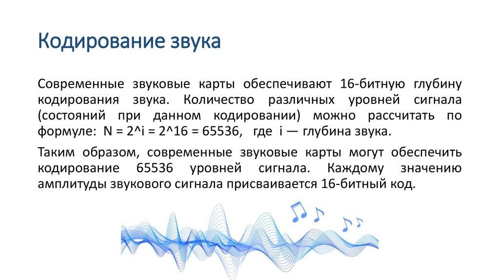 "Презентация на тему ""звук. кодирование звука"""