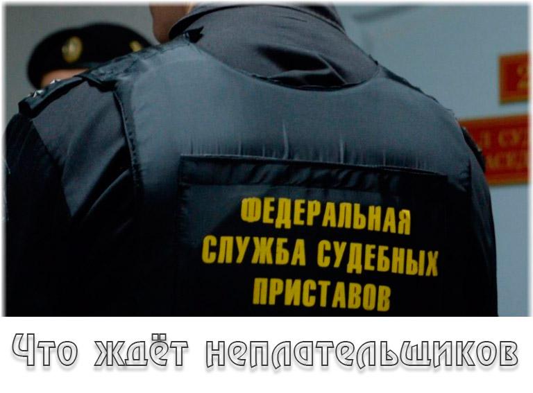 Как узнать задолженность у судебных приставов: размер и порядок выплаты долгов — правовед.ru