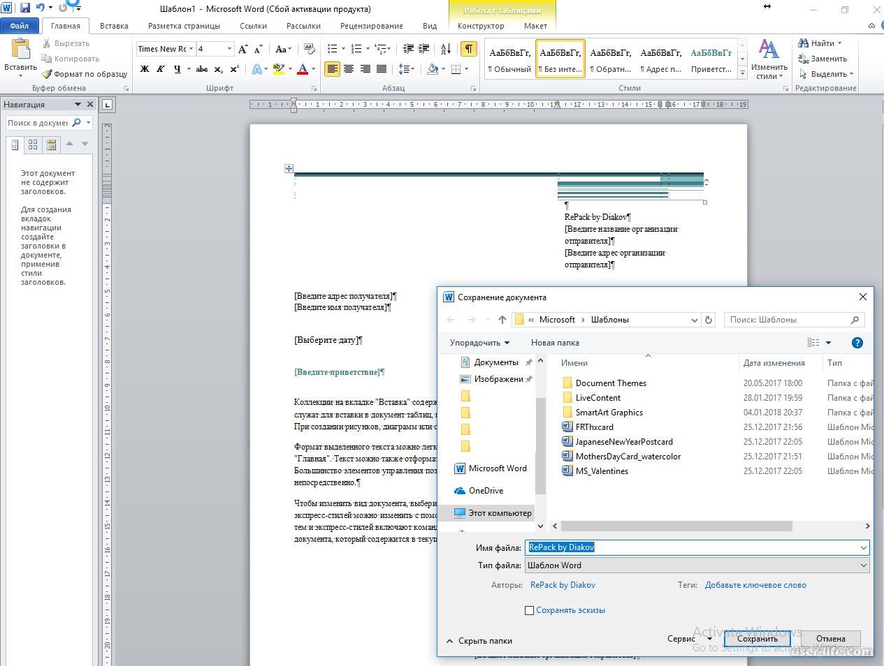 Фирменный бланк организации и ип: примеры и образцы
