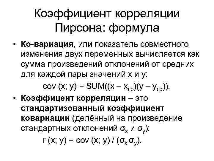 Коэффициент корреляции - это... что такое коэффициент корреляции?
