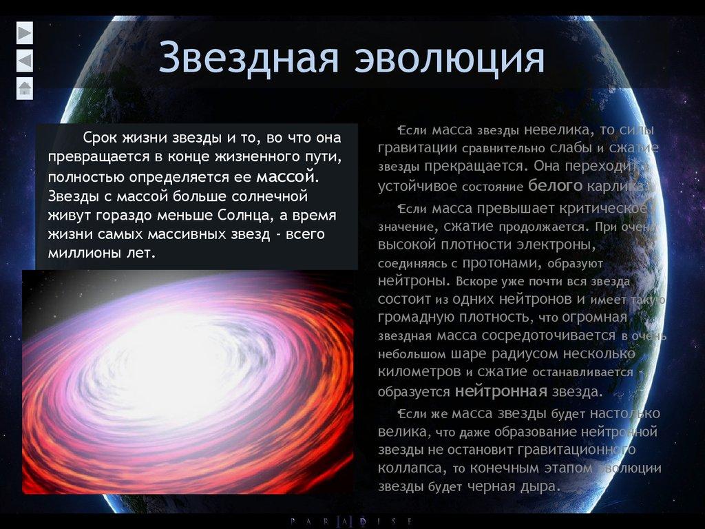 Обсуждение:звёздная эволюция