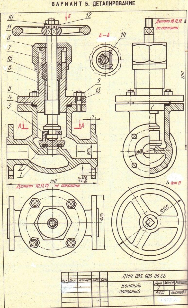Последовательность этапов деталирования чертежа общего вида. чтение и деталирование сборочных чертежей