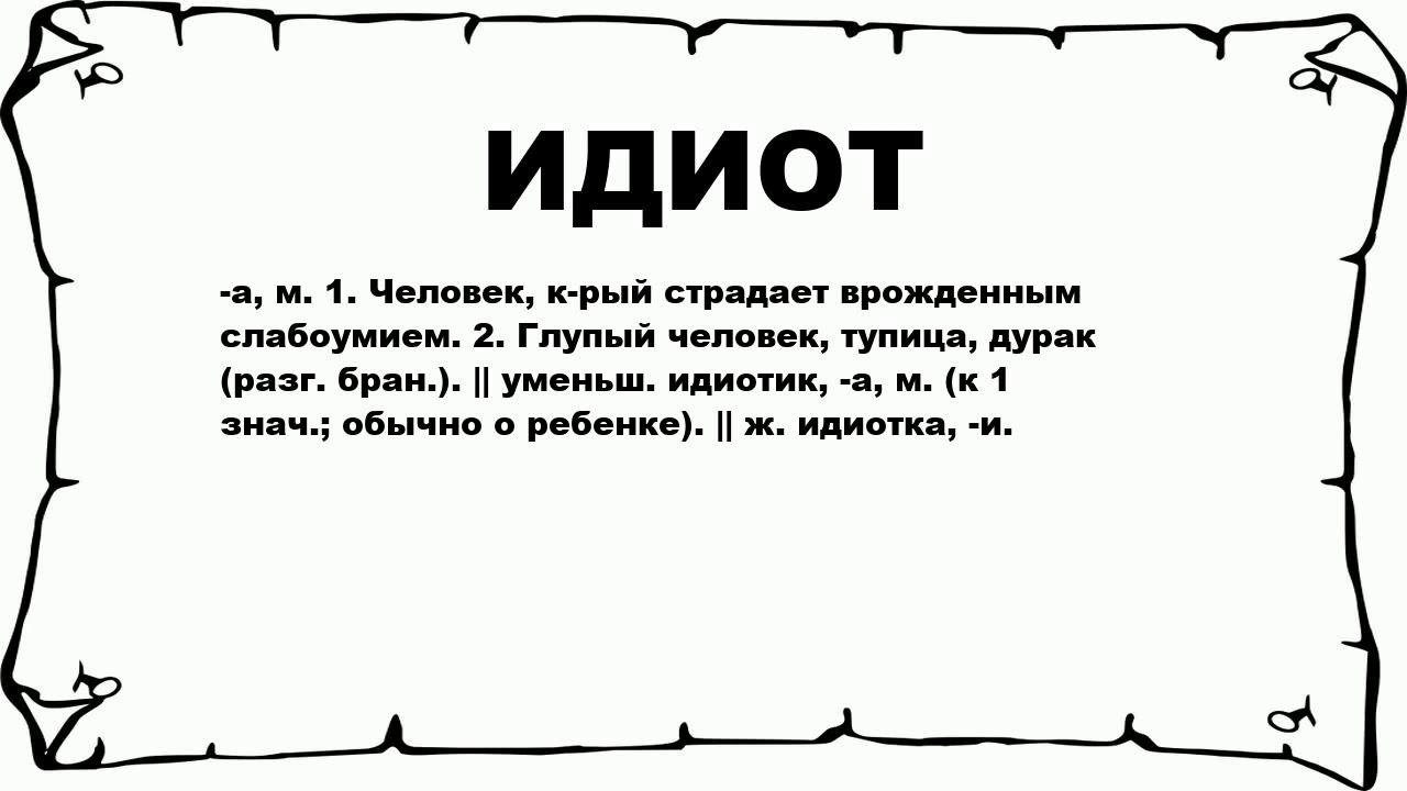 Идиот (роман) — википедия. что такое идиот (роман)