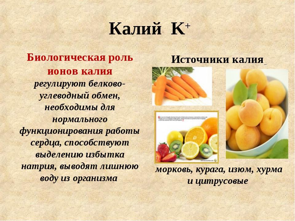 Для чего нужен калий (к) в организме человека, продукты содержащие макроэлемент