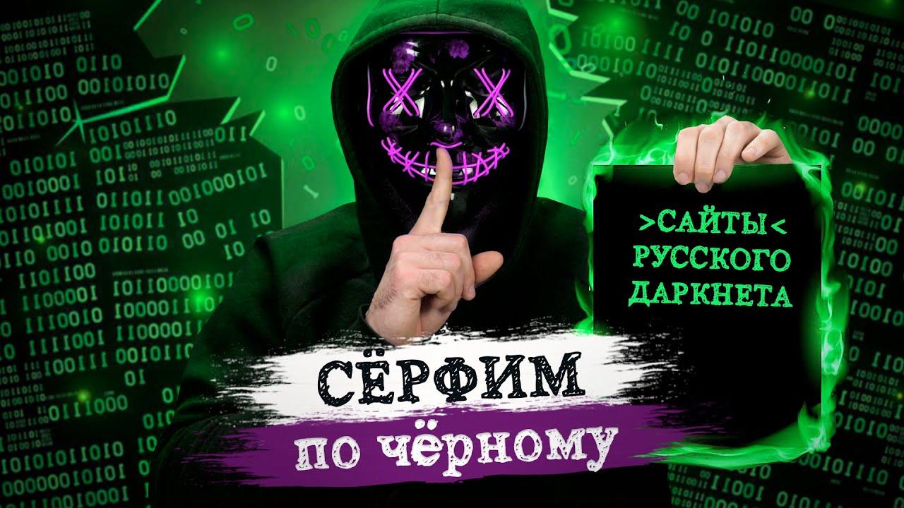 Сайты даркнета [список ссылок на русском]