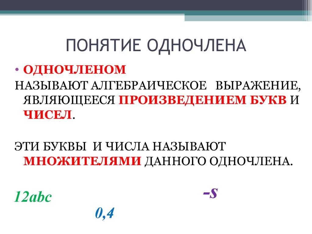 Сложение и вычитание одночленов. подобные одночлены