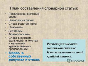 Что такое спесь? определение, этимология, синонимы, фразеологизмы :: syl.ru