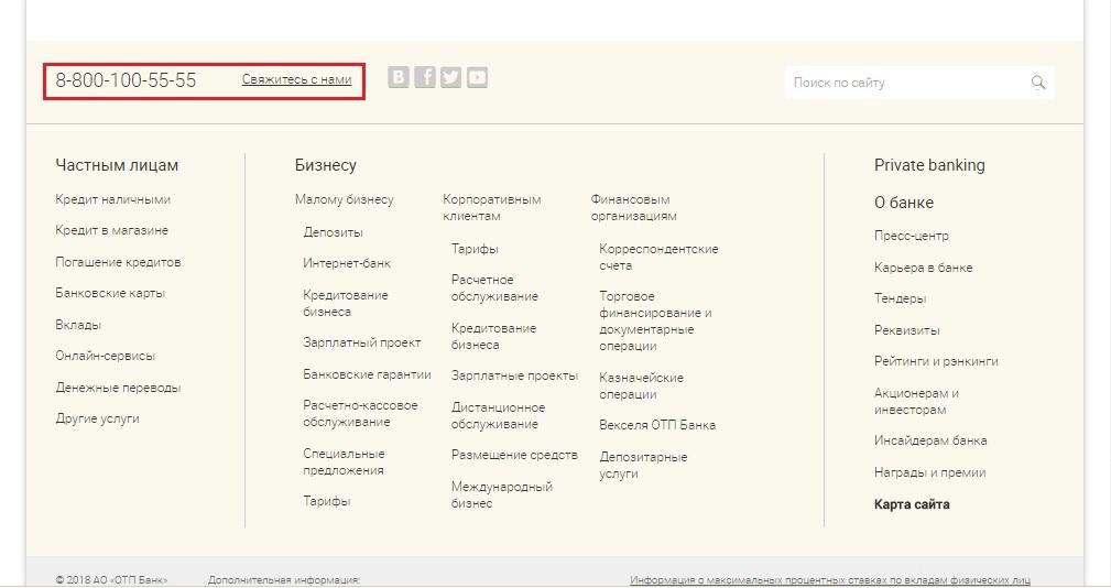 Народный рейтинг банки.ру - отзывы о банке отп банка в саратове, мнения пользователей и клиентов банка | банки.ру | банки.ру