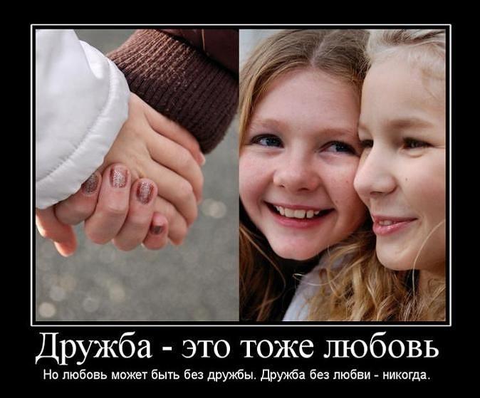 Что такое дружба - как научиться правильно дружить?