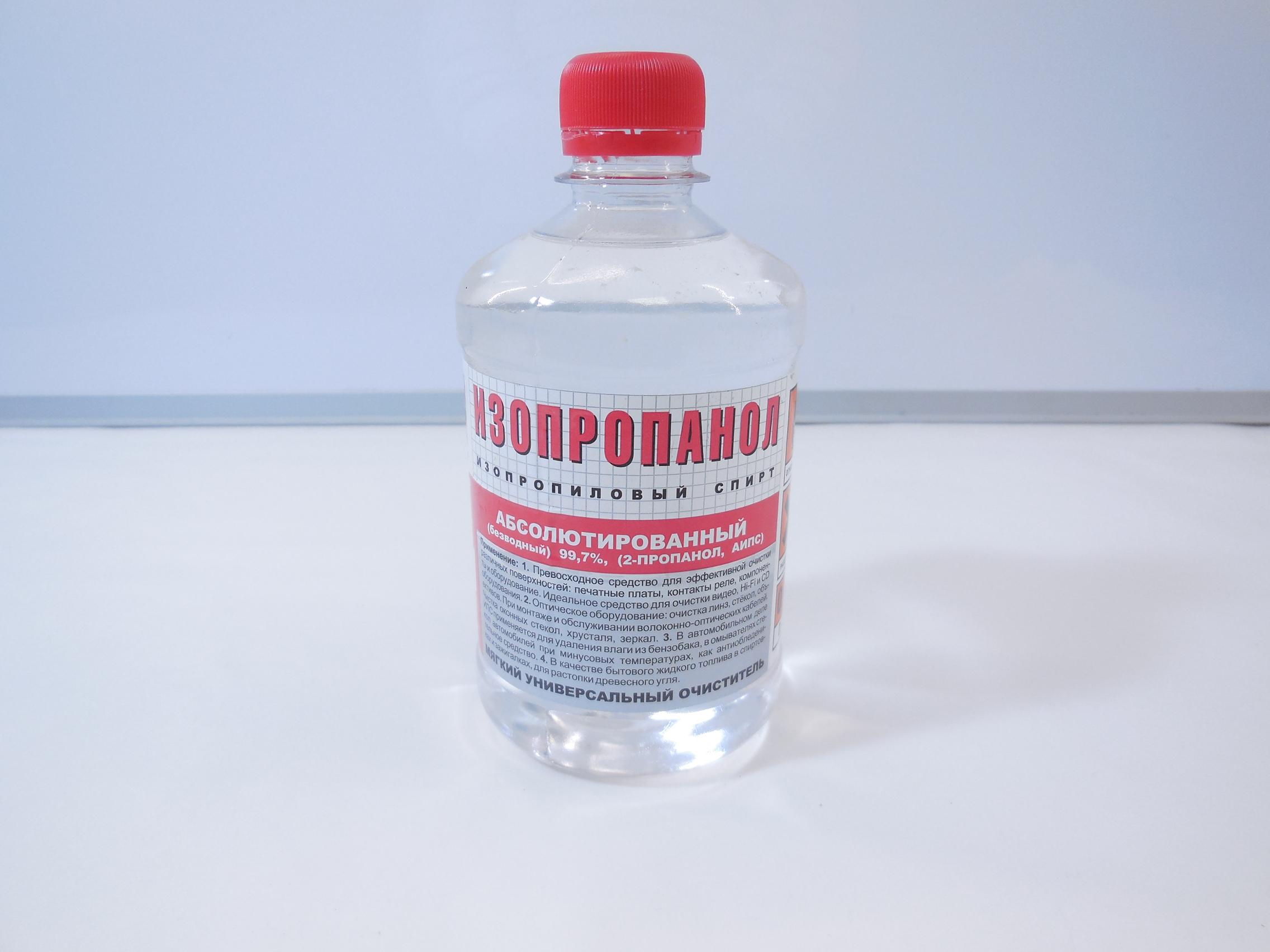 Изопропанол: что это такое, отравление изопропанолом отравление.ру изопропанол: что это такое, отравление изопропанолом