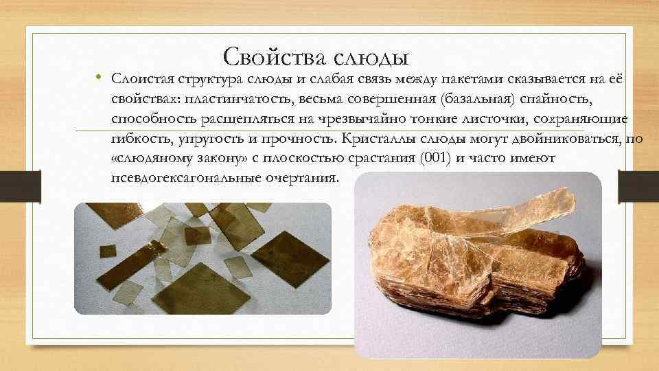 Мусковит минерал слюда свойства