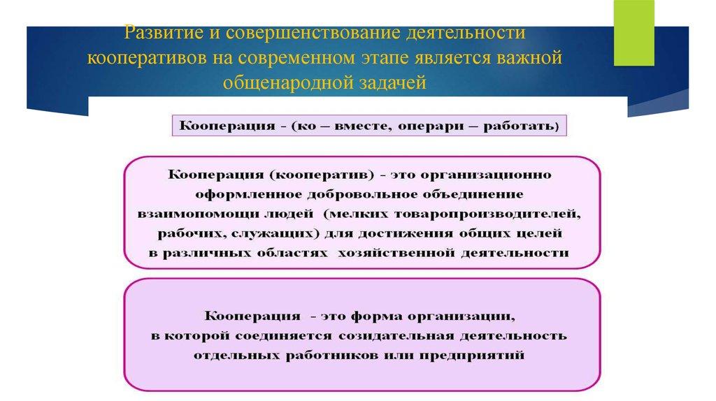 Что такое кооперативы? виды и особенности кооперативов
