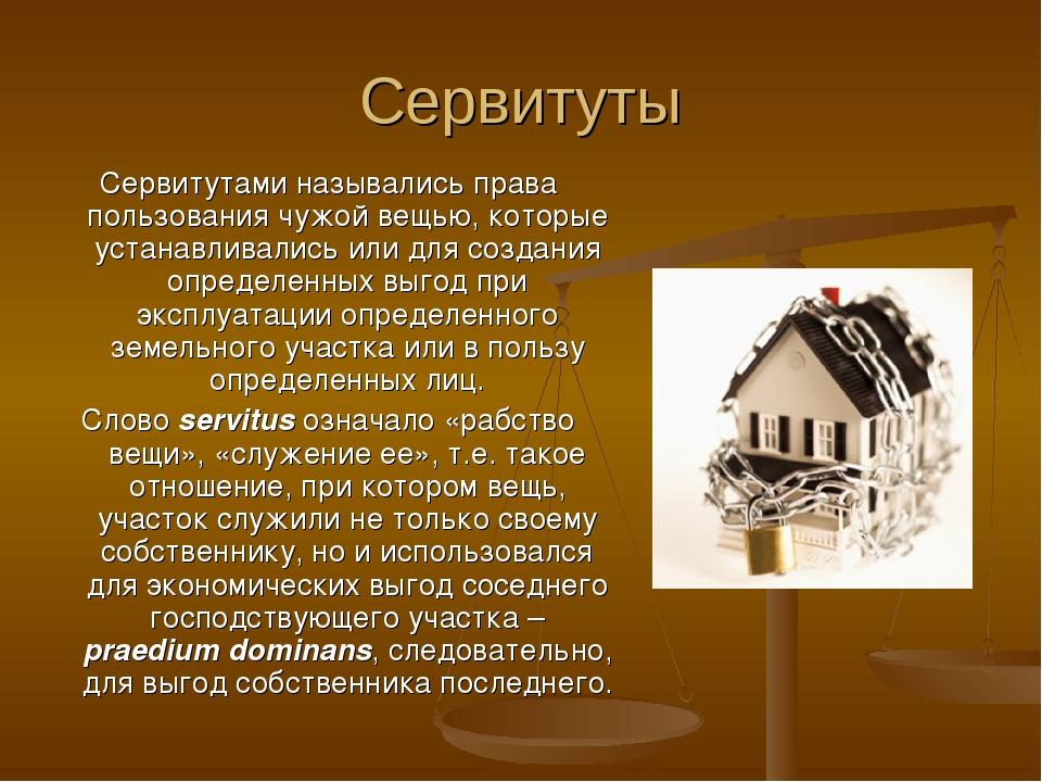 Частный сервитут: как устанавливается, образец заявления и соглашения на обременения земельного участка в собственности, когда могут требовать и кем оформляется?