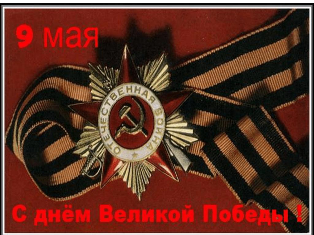 Стихи о 9 мая, о великой отечественной войне и дне победы. военные стихи