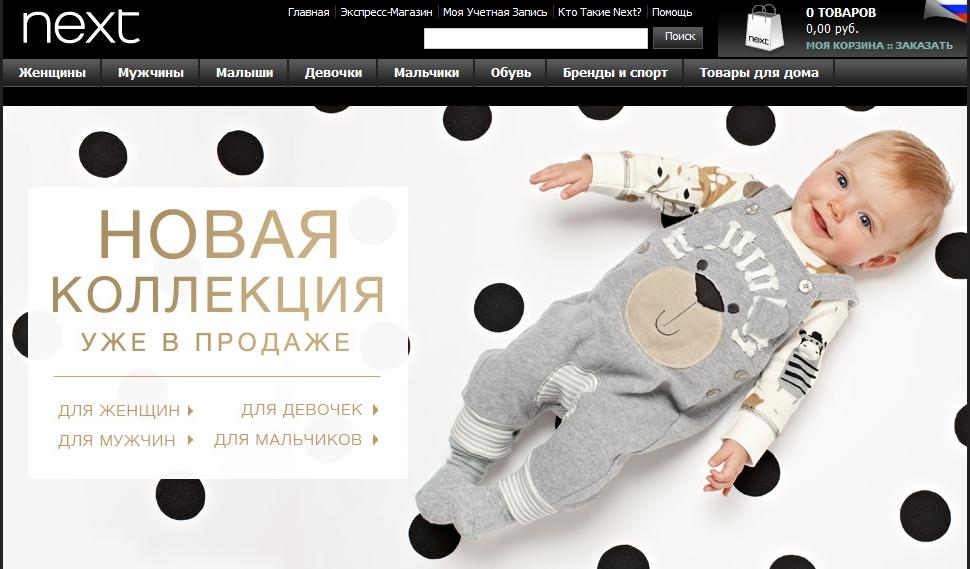 Некст – интернет-магазин детской одежды