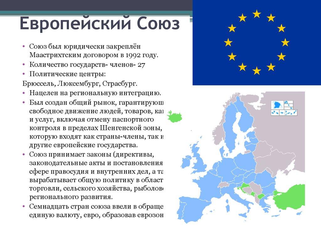 Страны ес - какие страны входят в евросоюз на 2020 год