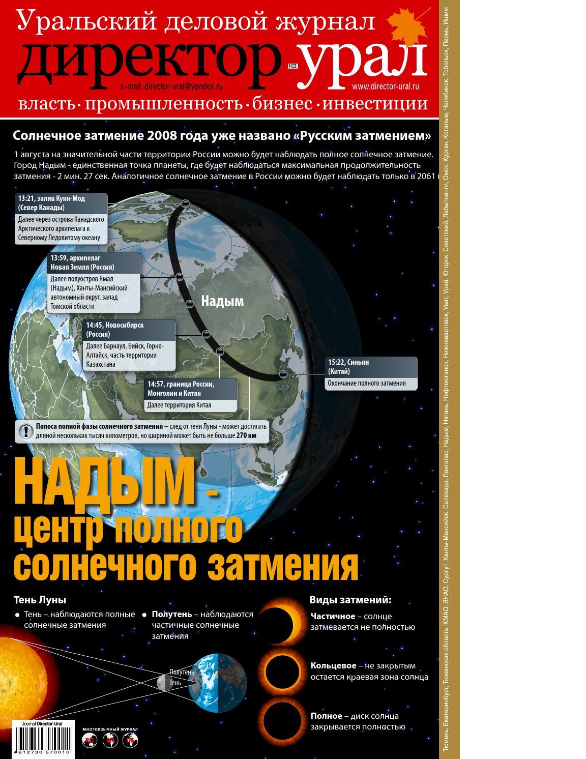 Коридор затмений: как изменится жизнь в июне 2020 года - amurmedia