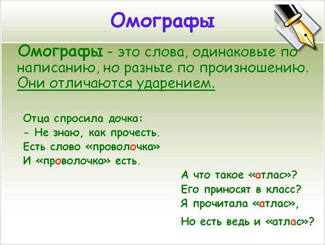 Омофоны в русском языке: значение и примеры употребления в предложениях, предложения с омофонами, омофоны это,пример,словарь, пары омофонов,слова ,определение ,5 класс.