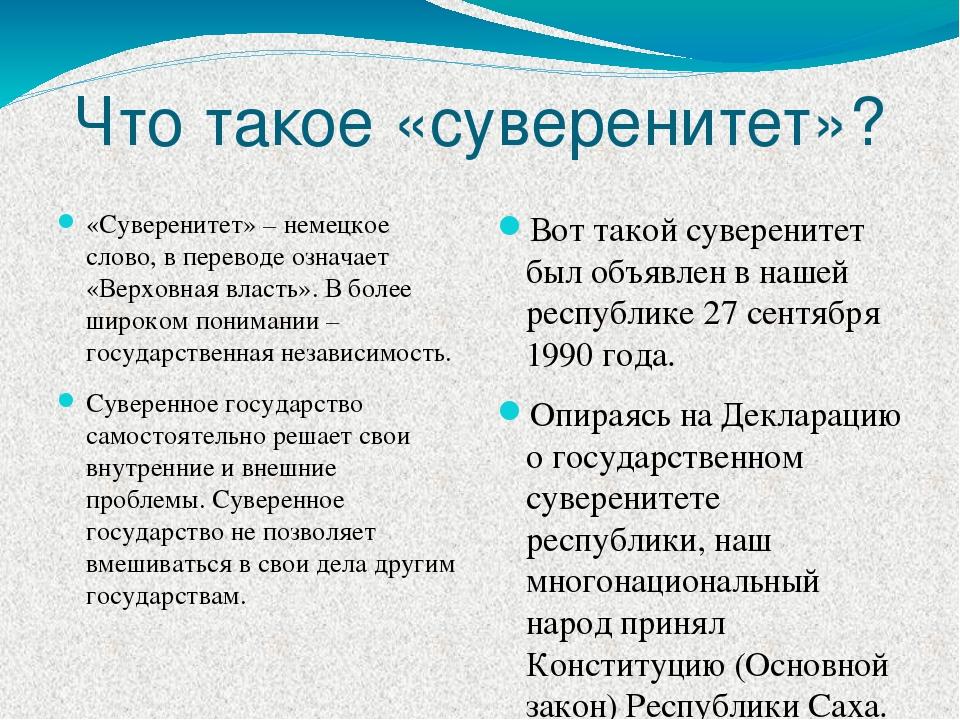 4.3. суверенитет как свойство государственной власти. проявления государственного суверенитета