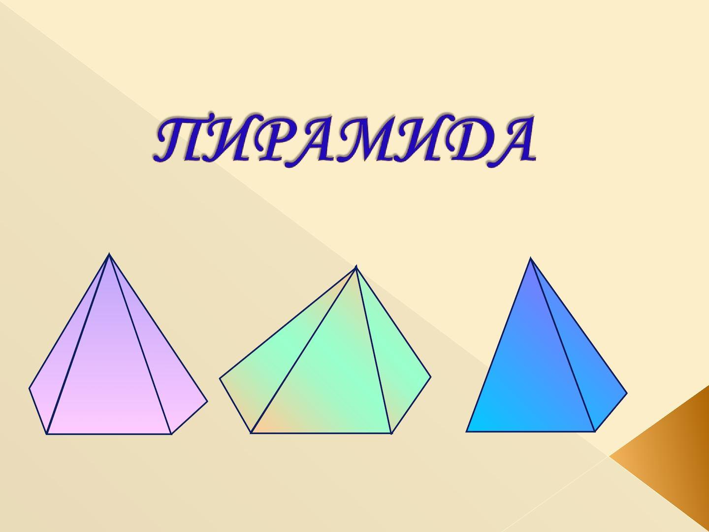 Пирамида (архитектура)