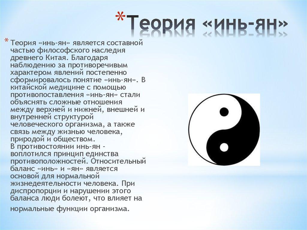 Инь и ян — википедия с видео // wiki 2