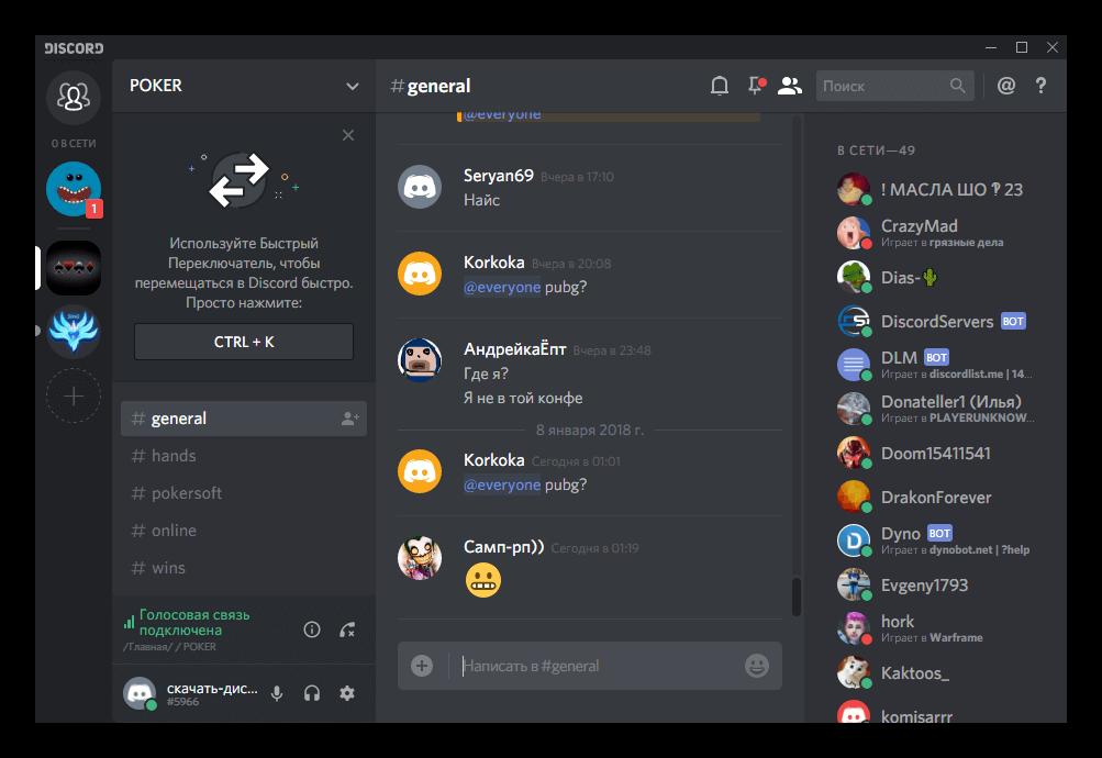 Как пользоваться discord