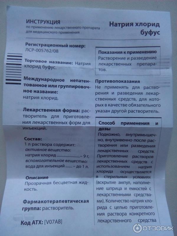 Натрия хлорид 0,9 процента: для чего используют препарат? - druggist.ru