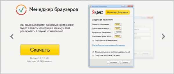 Как удалить с компьютера менеджер браузеров от яндекса, что делать, если он не удаляется