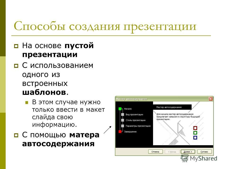Как сделать презентацию в powerpoint – пошаговая инструкция