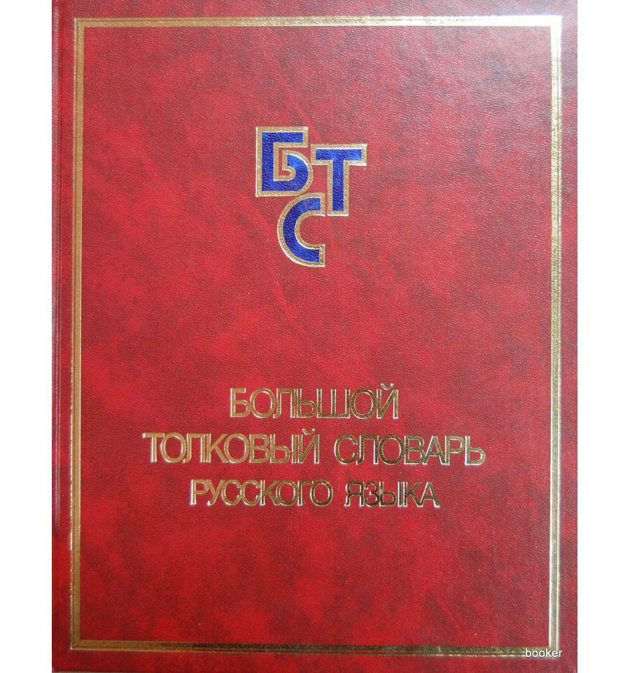 Единый толковый словарь | значение слов из всех словарей