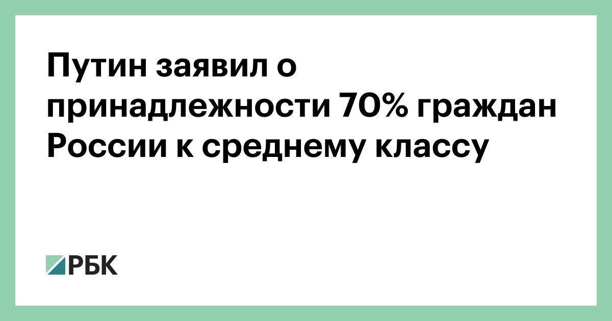 Кто считается в россии средним классом и можете ли вы себя к нему отнести