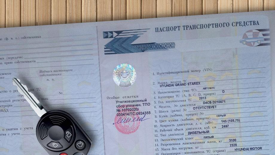 Как выглядит птс на машину? образец и фото паспорта транспортного средства - пилотов.нет