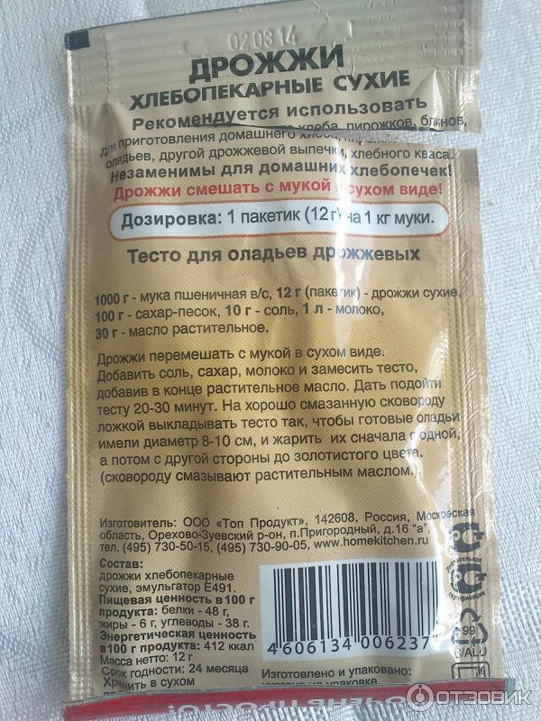 Характеристика быстродействующих сухие (инстантных) дрожжей. хлебопекарные дрожжи: их признаки, свойства, применение - реферат